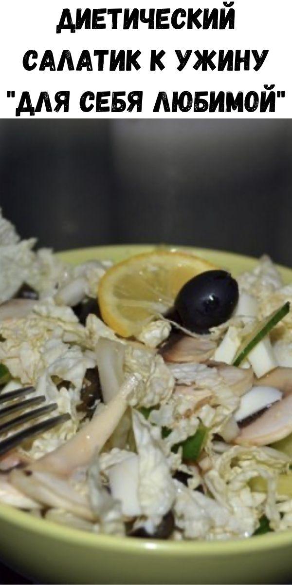 Диетический салатик к ужину