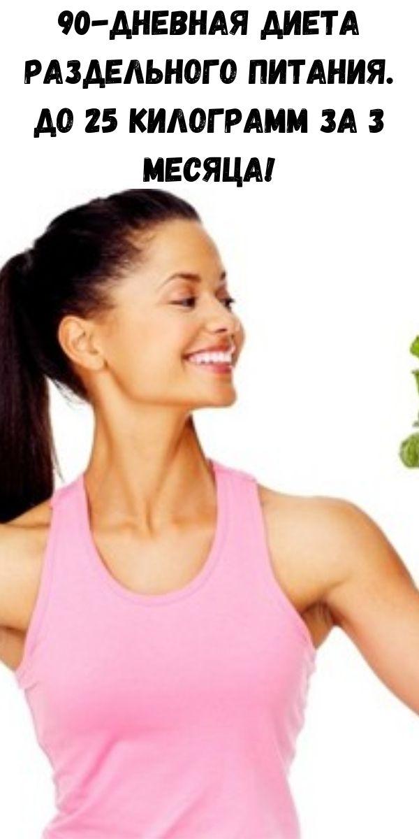 90-дневная диета раздельного питания. До 25 килограмм за 3 месяца!