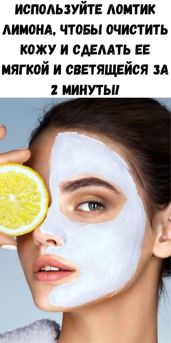 Используйте ломтик лимона, чтобы очистить кожу и сделать ее мягкой и светящейся за 2 минуты!