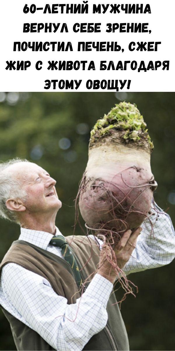 60-летний мужчина вернул себе зрение, почистил печень, сжег жир с живота благодаря этому овощу!