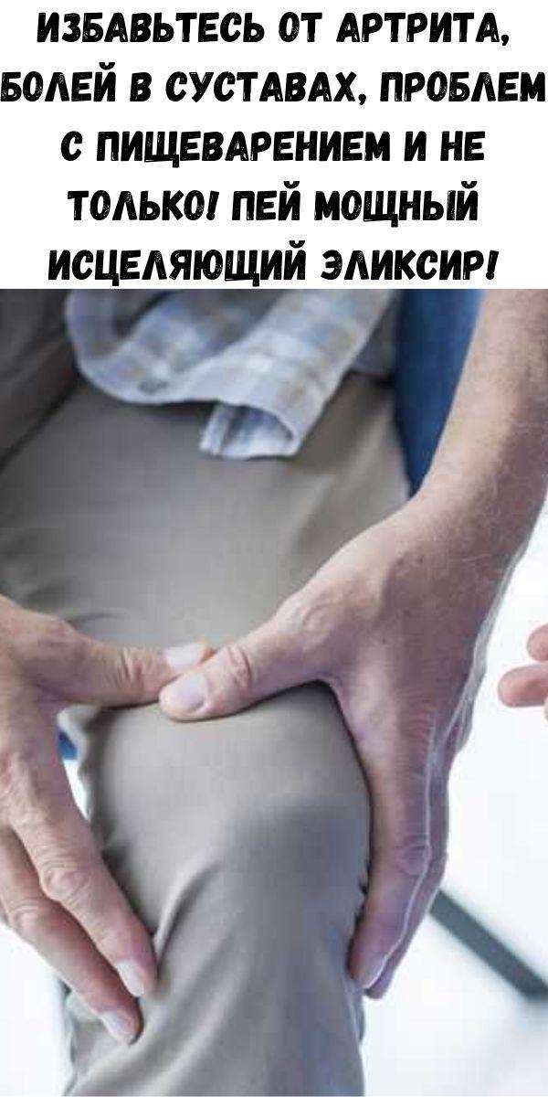 Избавьтесь от артрита, болей в суставах, проблем с пищеварением и не только! Пей мощный исцеляющий эликсир!