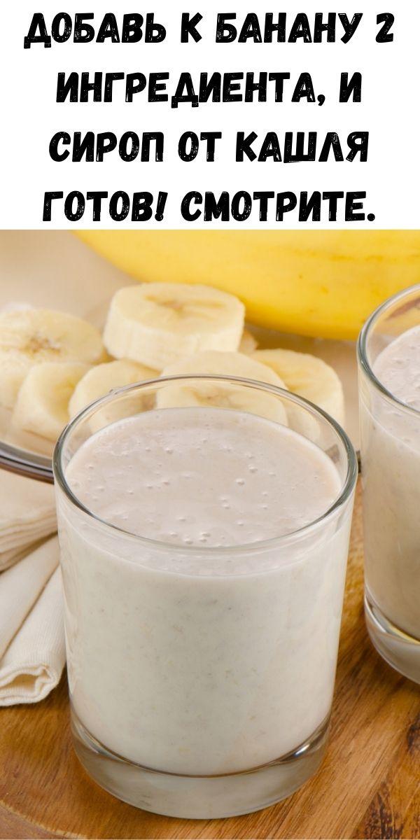 Добавь к банану 2 ингредиента, и сироп от кашля готов! Смотрите.