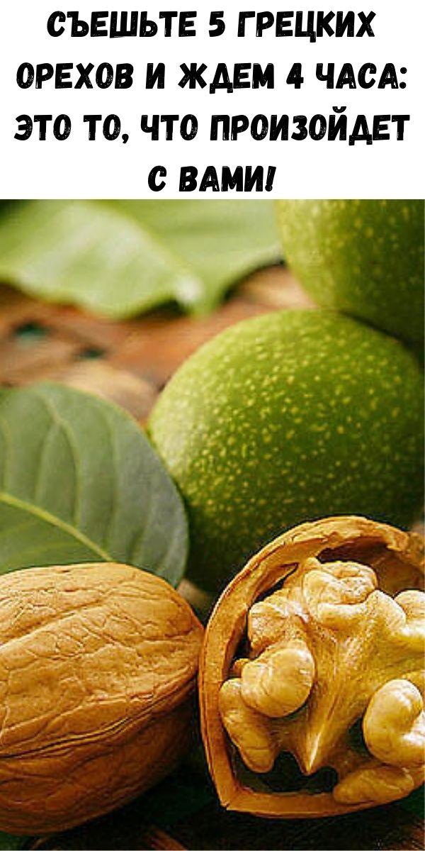Съешьте 5 грецких орехов и ждем 4 часа: это то, что произойдет с вами!