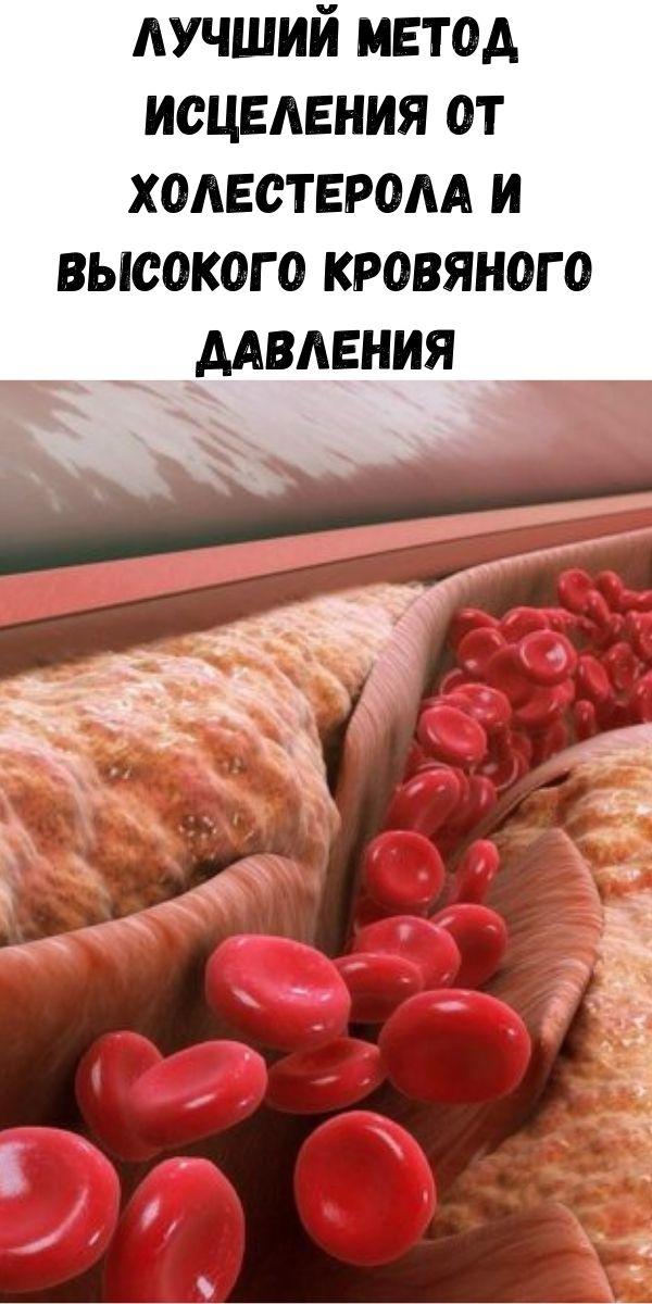 Лучший метод исцеления от холестерола и высокого кровяного давления