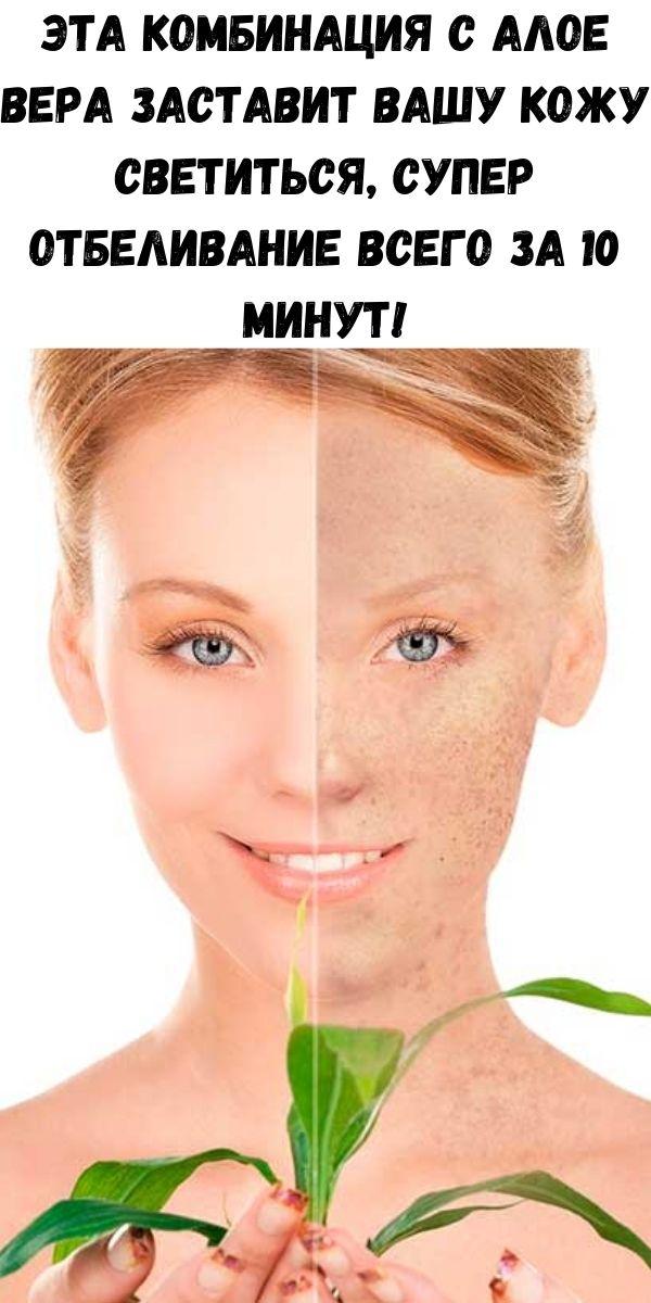 Эта комбинация с алое вера заставит вашу кожу светиться, супер отбеливание всего за 10 минут!