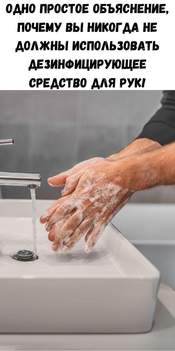 Одно простое объяснение, почему вы никогда не должны использовать дезинфицирующее средство для рук!