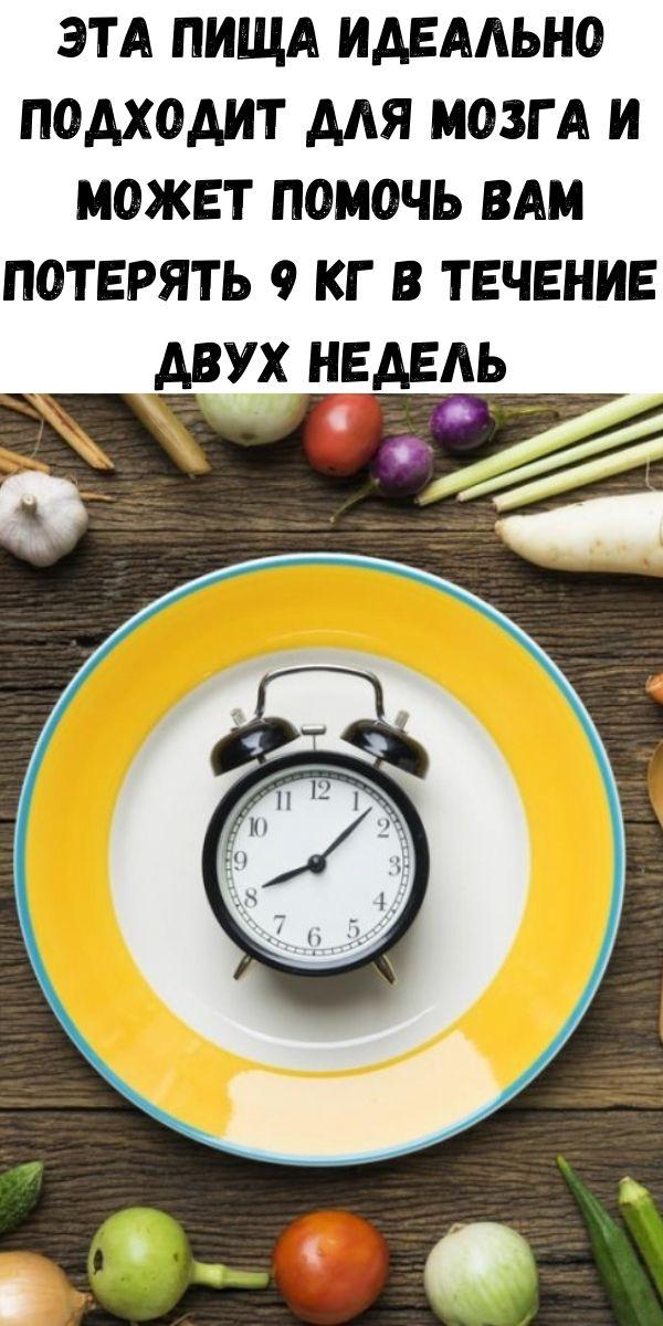 Эта пища идеально подходит для мозга и может помочь вам потерять 9 кг в течение двух недель
