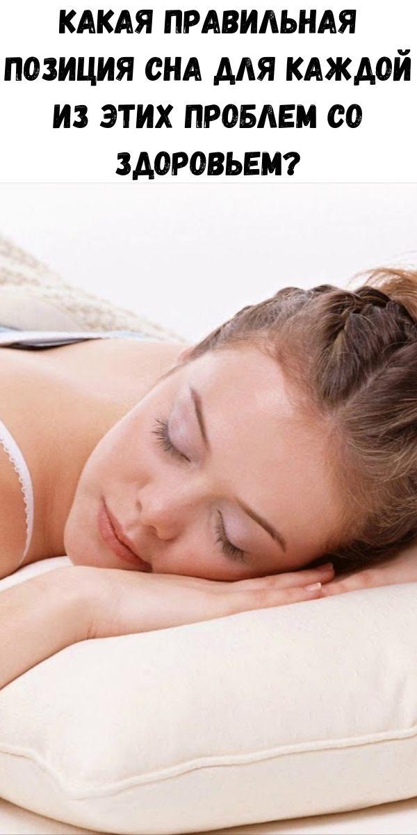 Какая правильная позиция сна для каждой из этих проблем со здоровьем?