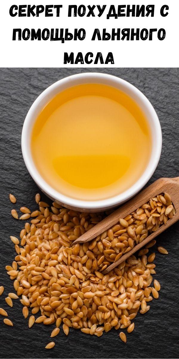 Секрет похудения с помощью льняного масла
