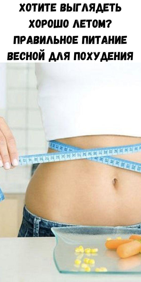 Хотите выглядеть хорошо летом? Правильное питание весной для похудения