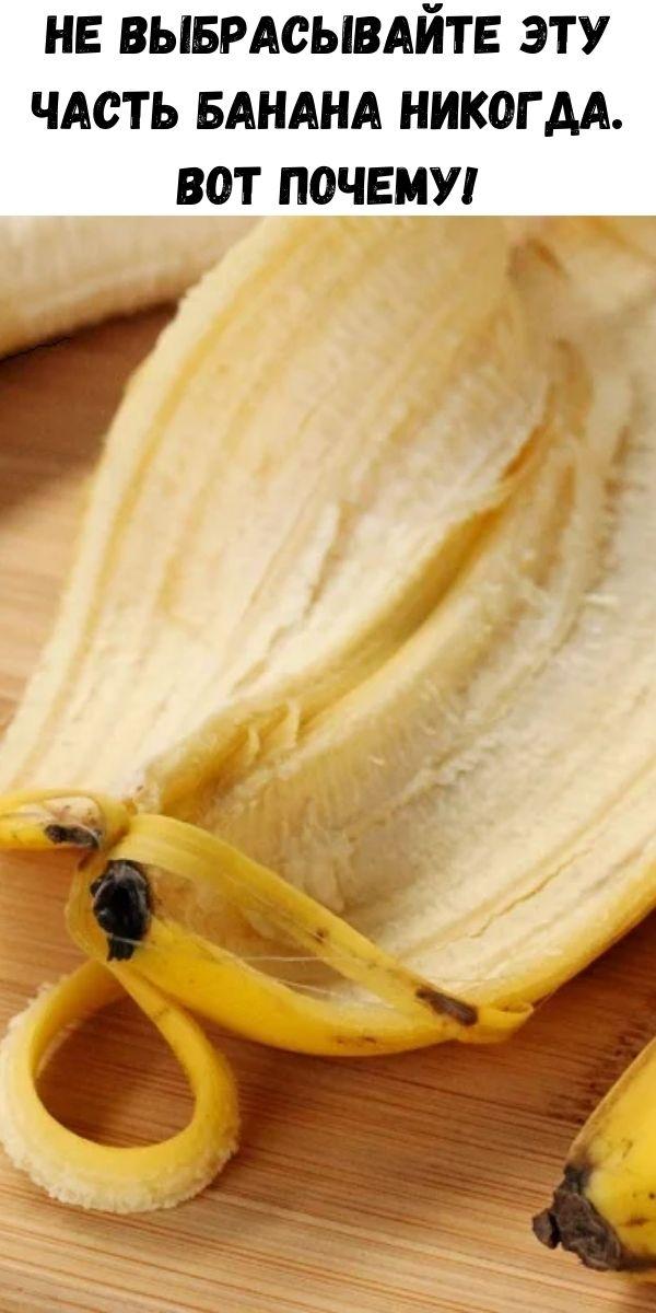 Не выбрасывайте эту часть банана никогда. Вот почему!