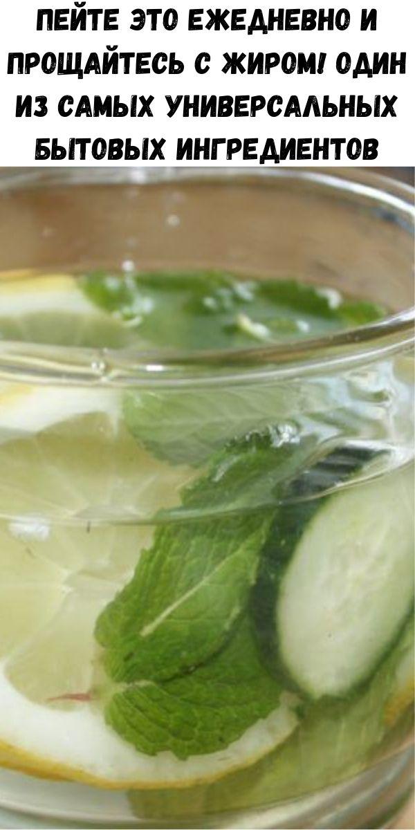 Пейте это ежедневно и прощайтесь с жиром! Один из самых универсальных бытовых ингредиентов