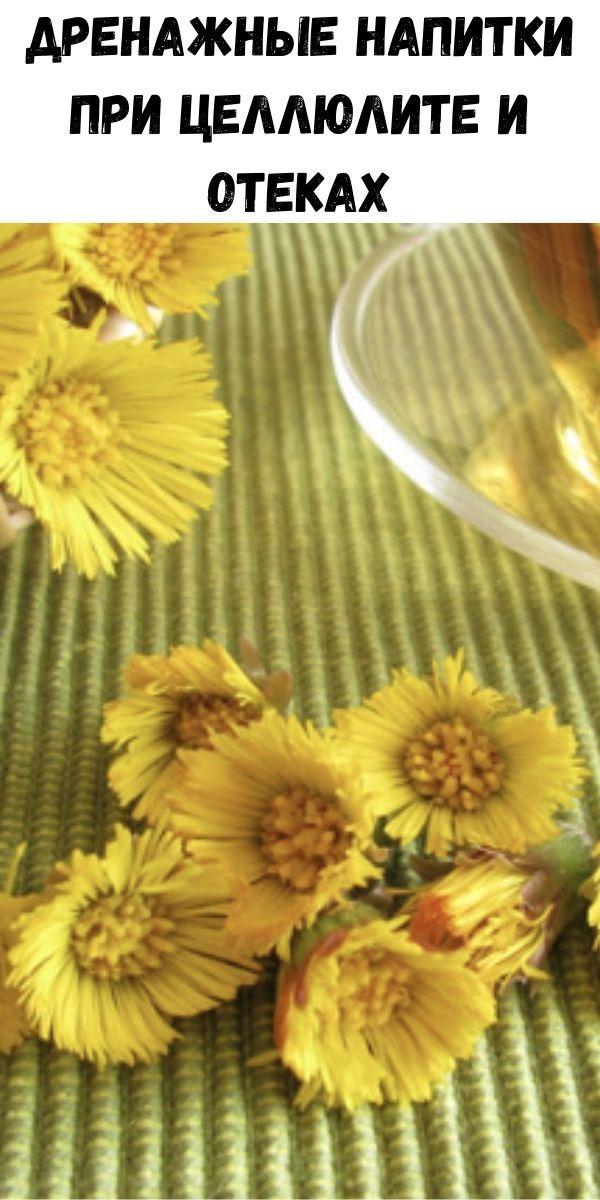 Дренажные напитки при целлюлите и отеках