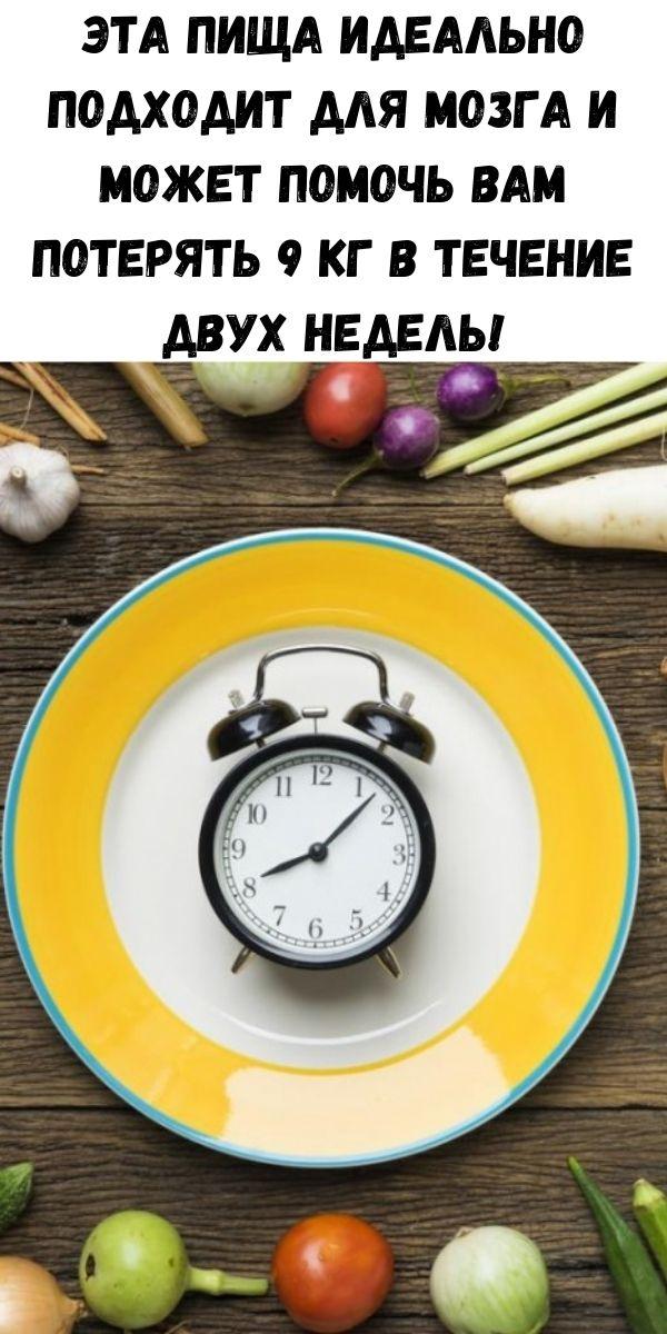 Эта пища идеально подходит для мозга и может помочь вам потерять 9 кг в течение двух недель!