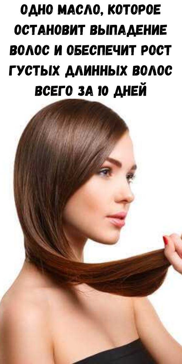 Одно масло, которое остановит выпадение волос и обеспечит рост густых длинных волос всего за 10 дней