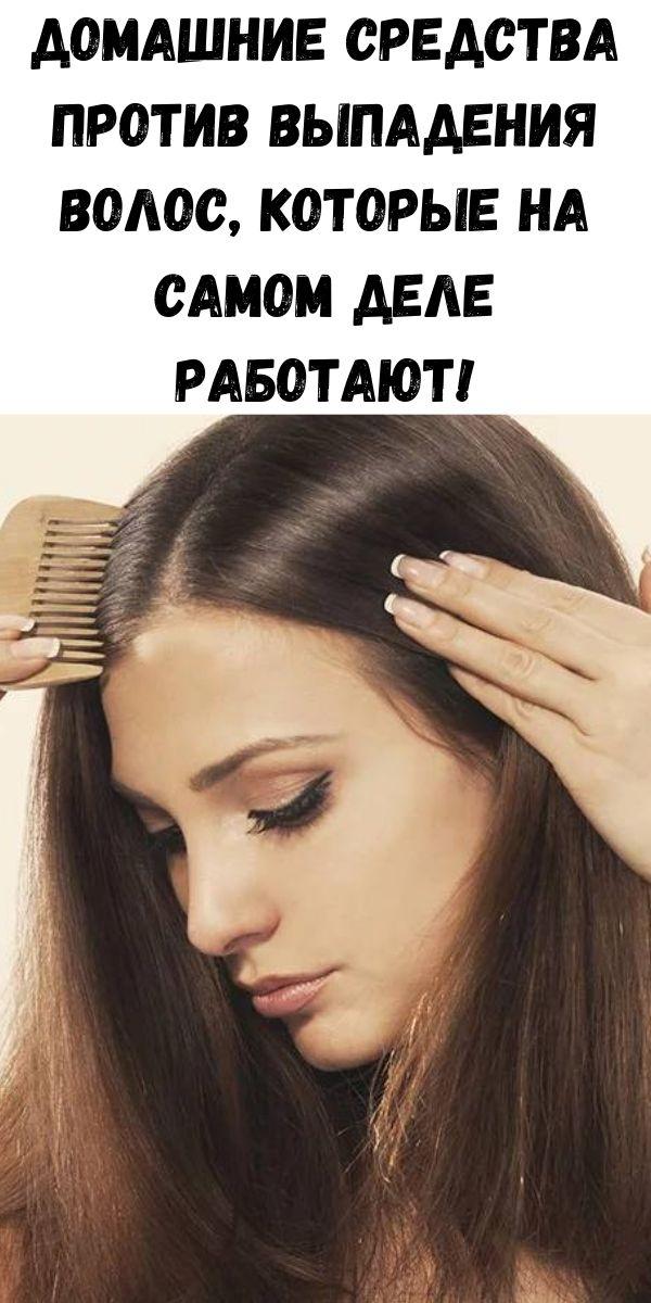 Домашние средства против выпадения волос, которые на самом деле работают!