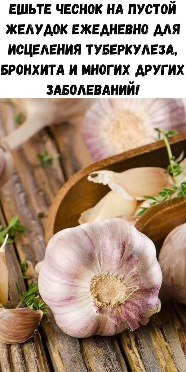 Ешьте чеснок на пустой желудок ежедневно для исцеления туберкулеза, бронхита и многих других заболеваний!