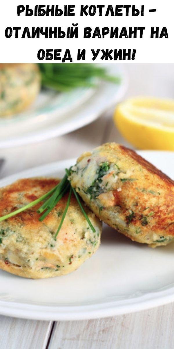 Рыбные котлеты - отличный вариант на обед и ужин!