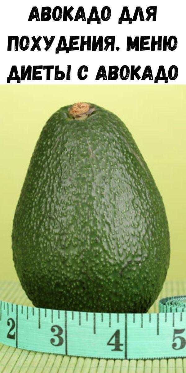 Авокадо для похудения. Меню диеты с авокадо