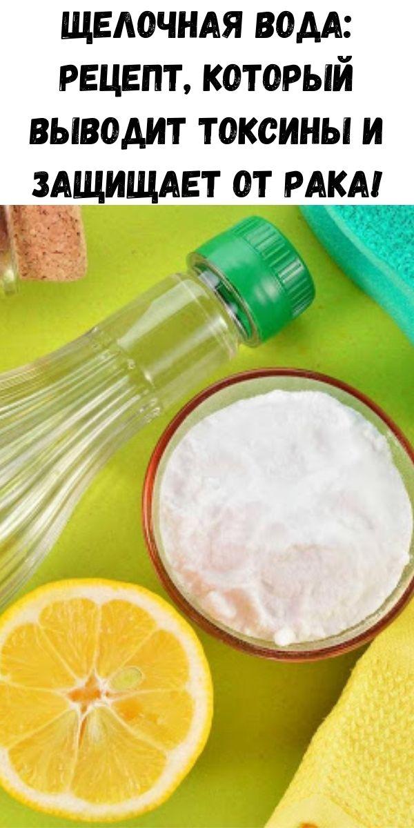 Щелочная вода: Рецепт, который выводит токсины и защищает от рака!