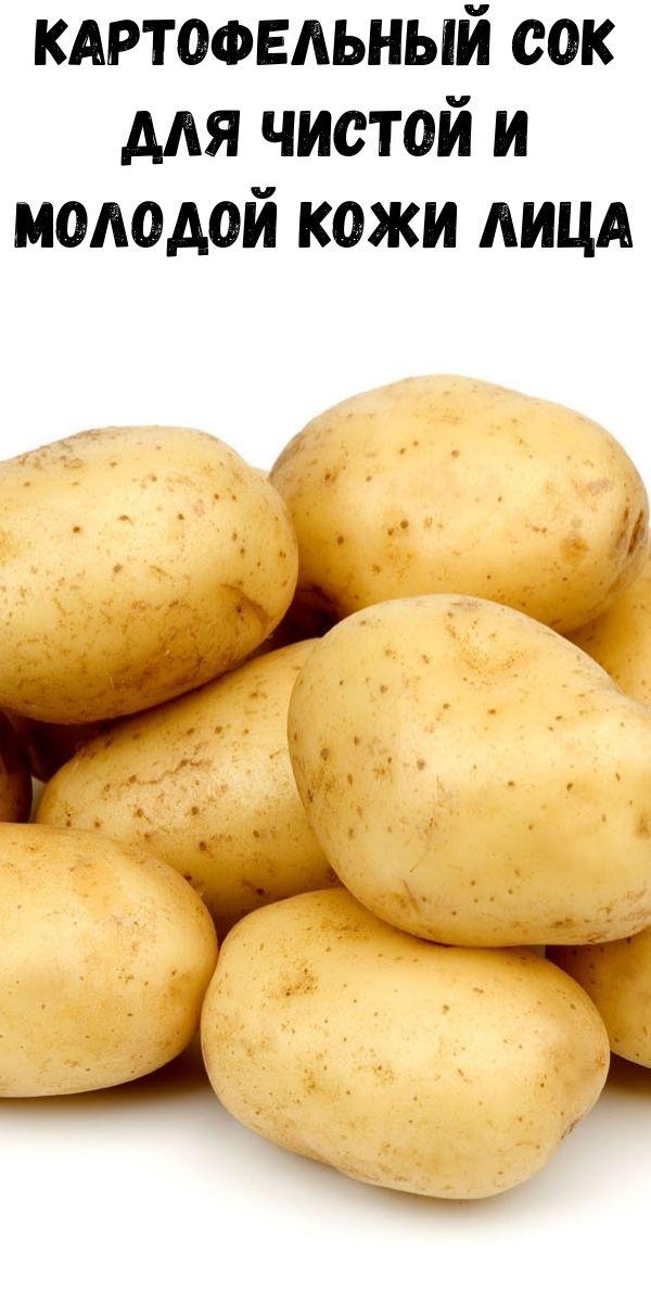 Картофельный сок для чистой и молодой кожи лица