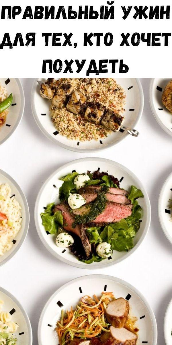 Правильный ужин для тех, кто хочет похудеть