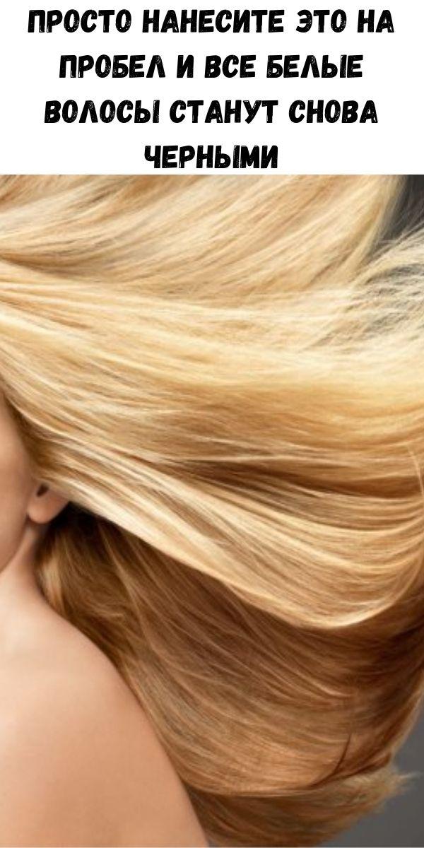 Просто нанесите это на пробел и все белые волосы станут снова черными