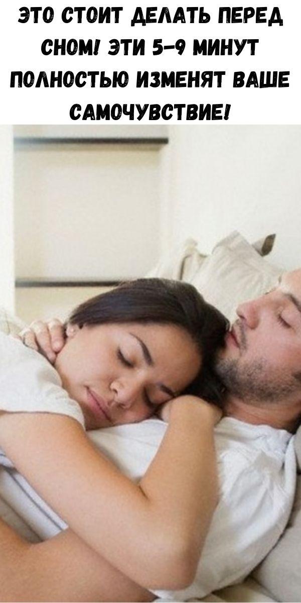 Это стоит делать перед сном! Эти 5-9 минут полностью изменят ваше самочувствие!