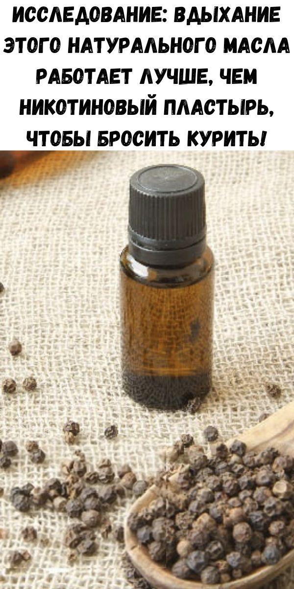 Исследование: Вдыхание этого натурального масла работает лучше, чем никотиновый пластырь, чтобы бросить курить!