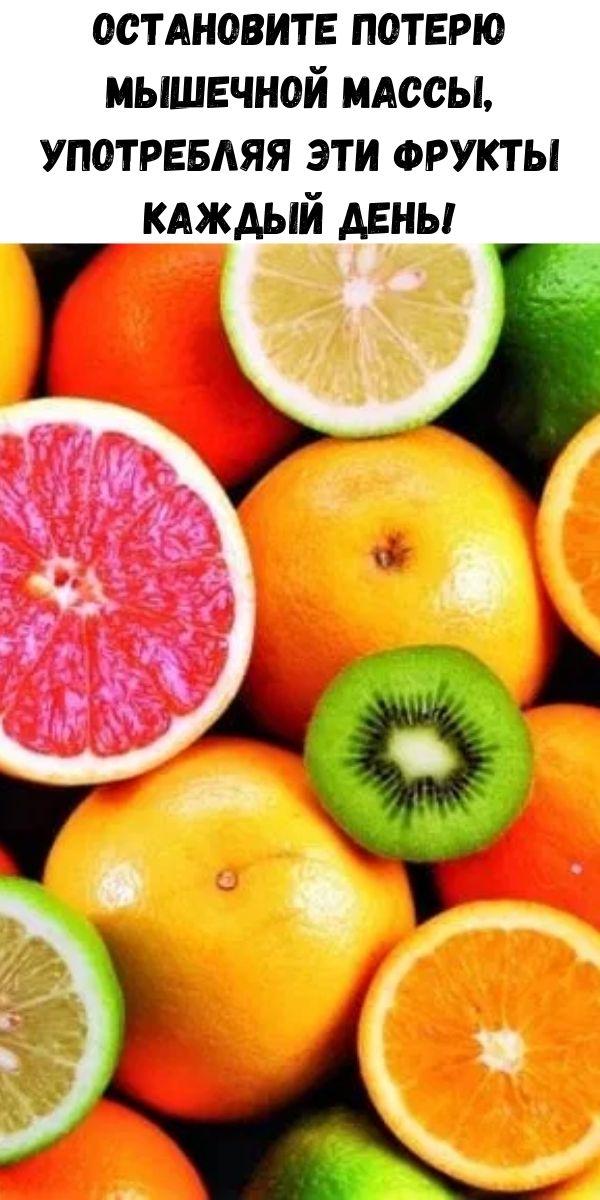 Остановите потерю мышечной массы, употребляя эти фрукты каждый день!