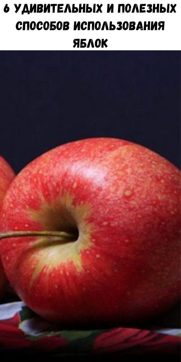 6 удивительных и полезных способов использования яблок