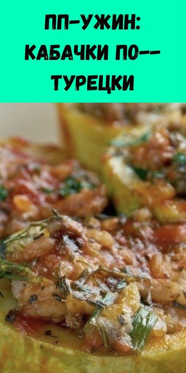 ПП-ужин: кабачки по--турецки