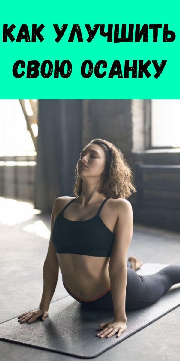 Как улучшить свою осанку