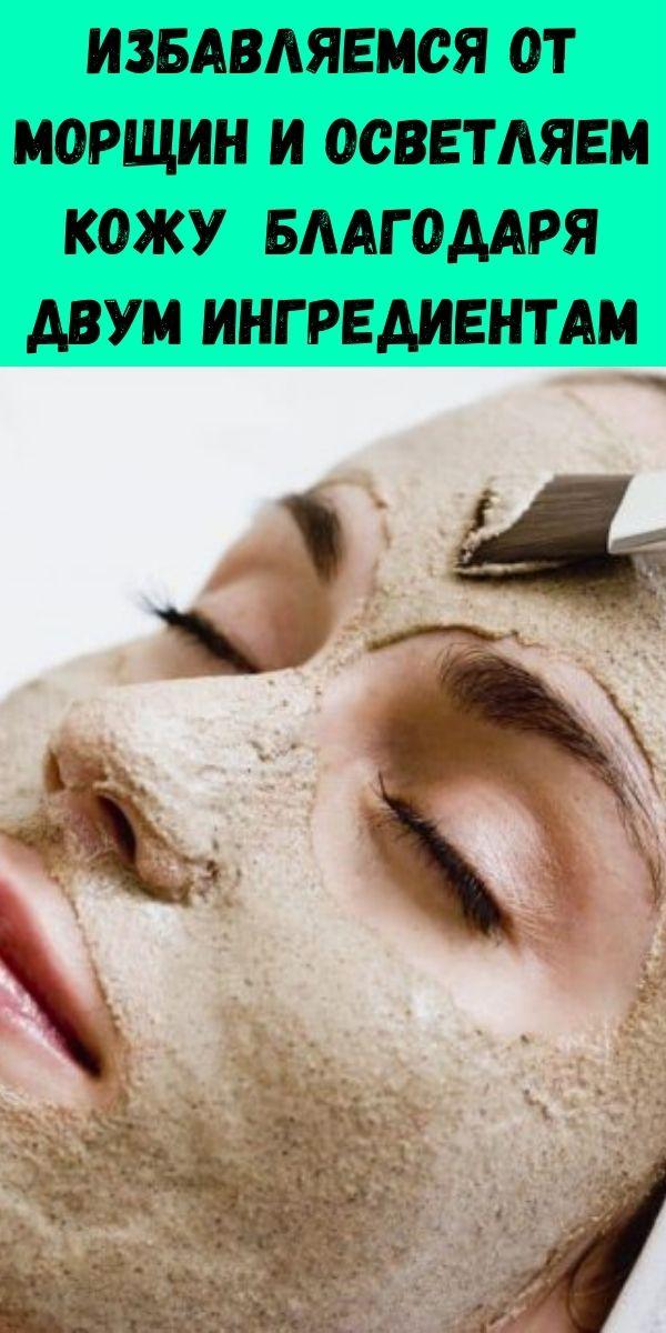 Избавляемся от морщин и осветляем кожу благодаря двум ингредиентам