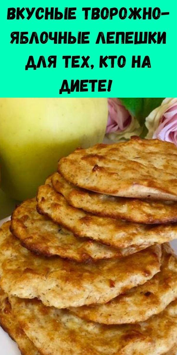 Вкусные творожно-яблочные лепешки для тех, кто на диете!