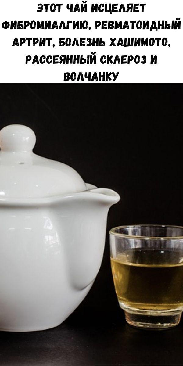 Этот чай исцеляет фибромиалгию, ревматоидный артрит, болезнь Хашимото, рассеянный склероз и волчанку