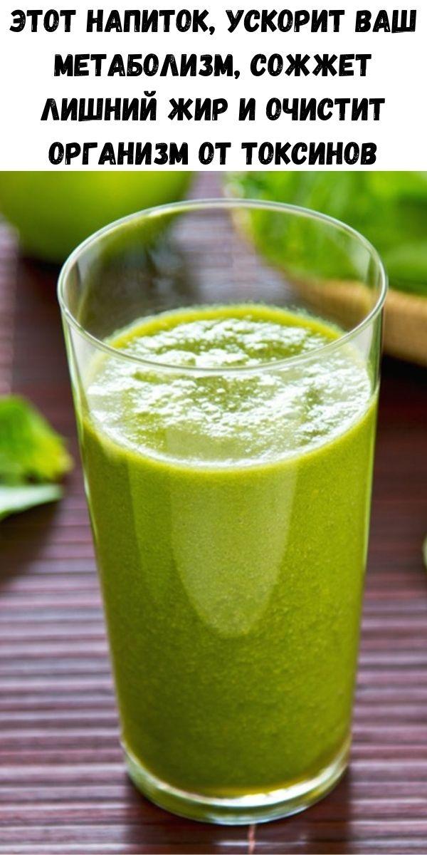 Этот напиток, ускорит ваш метаболизм, сожжет лишний жир и очистит организм от токсинов