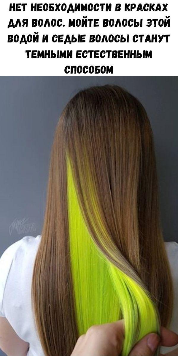 Нет необходимости в красках для волос. Мойте волосы этой водой и седые волосы станут темными естественным способом