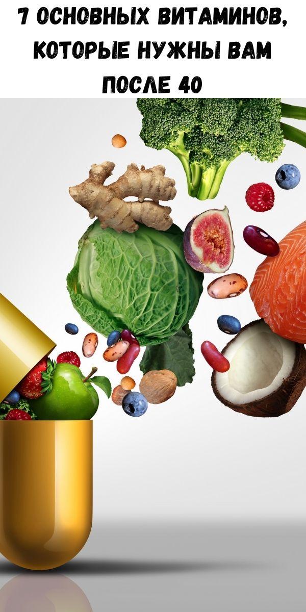7 основных витаминов, которые нужны вам после 40