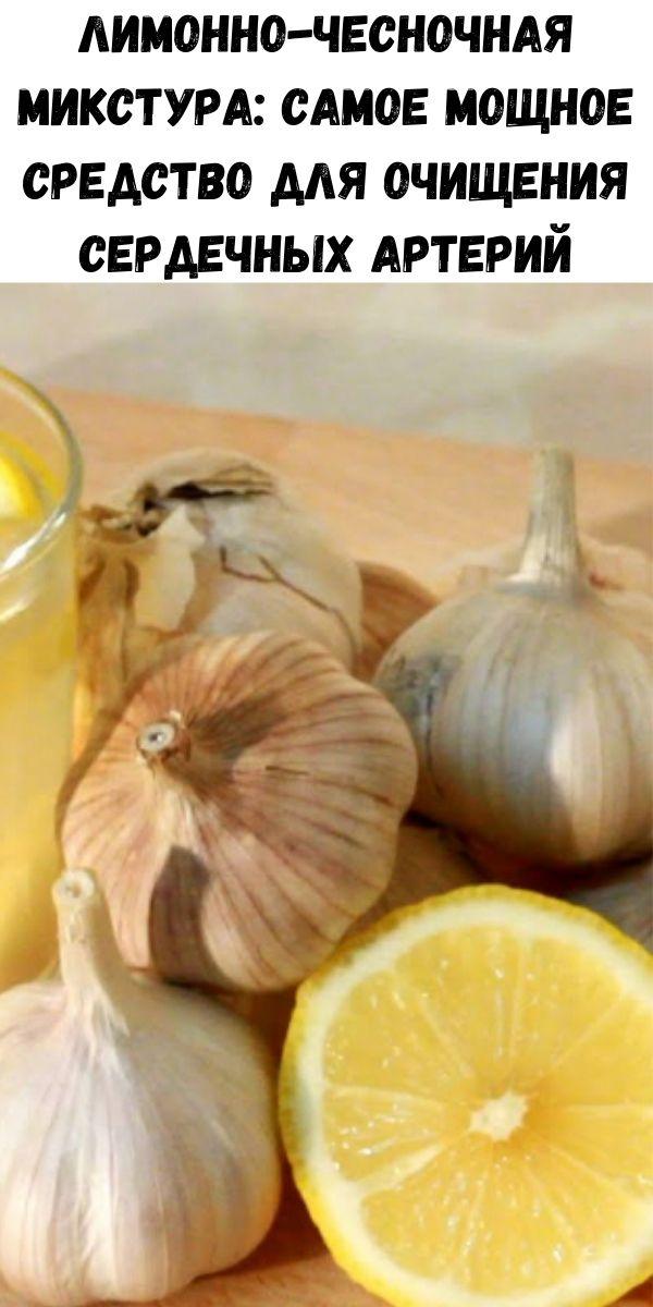 Лимонно-чесночная микстура: самое мощное средство для очищения сердечных артерий