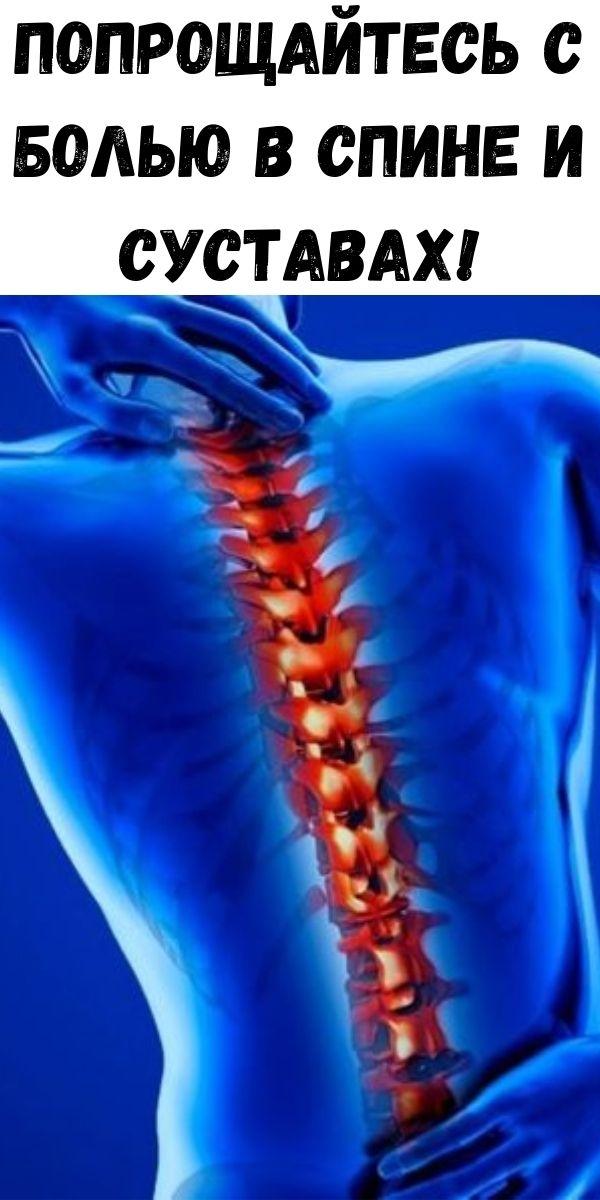 Попрощайтесь с болью в спине и суставах!