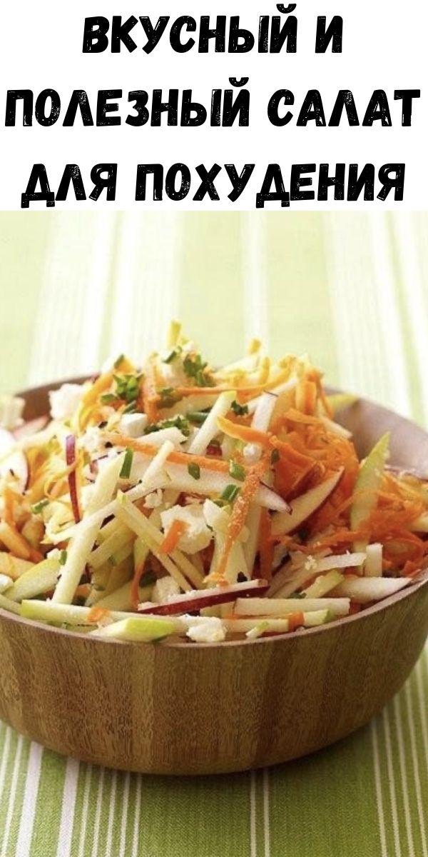 Вкусный и полезный салат для похудения