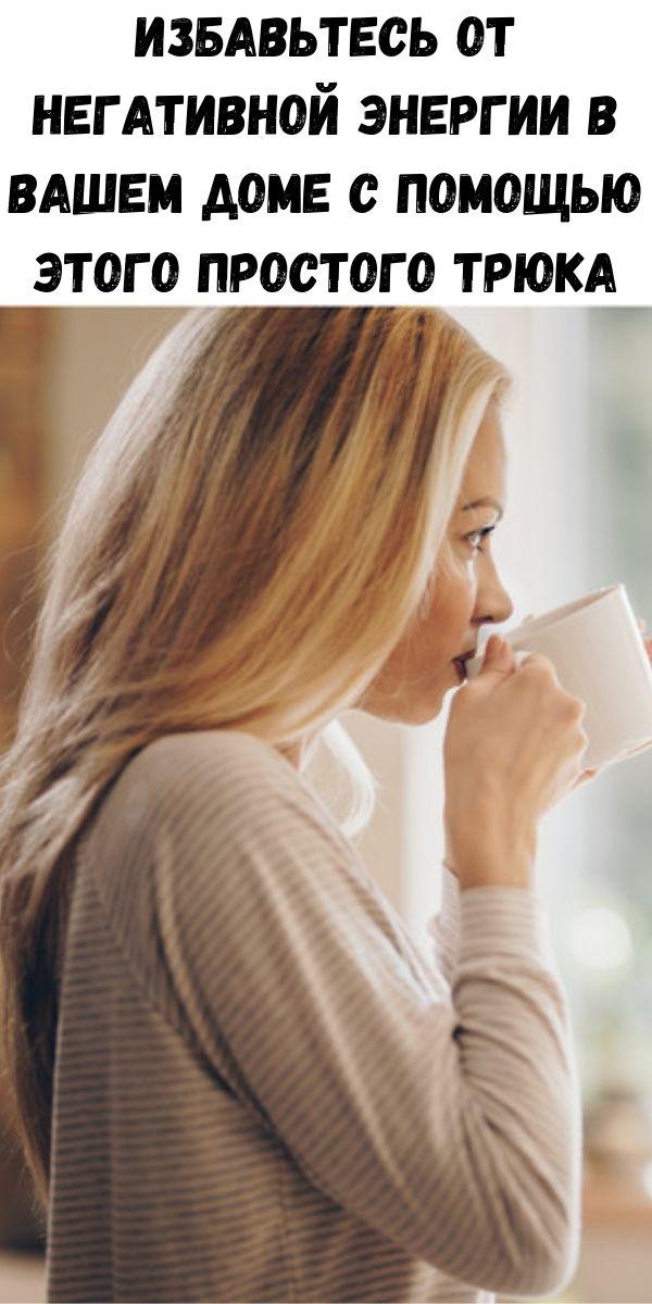 Избавьтесь от негативной энергии в вашем доме с помощью этого простого трюка
