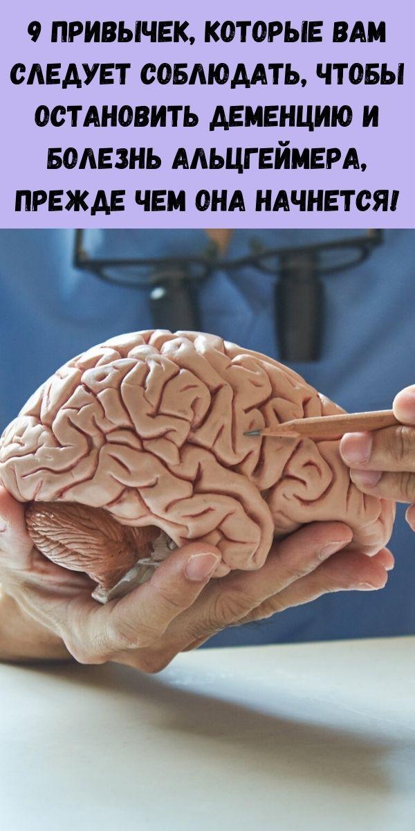 9 привычек, которые вам следует соблюдать, чтобы остановить деменцию и болезнь Альцгеймера, прежде чем она начнется!