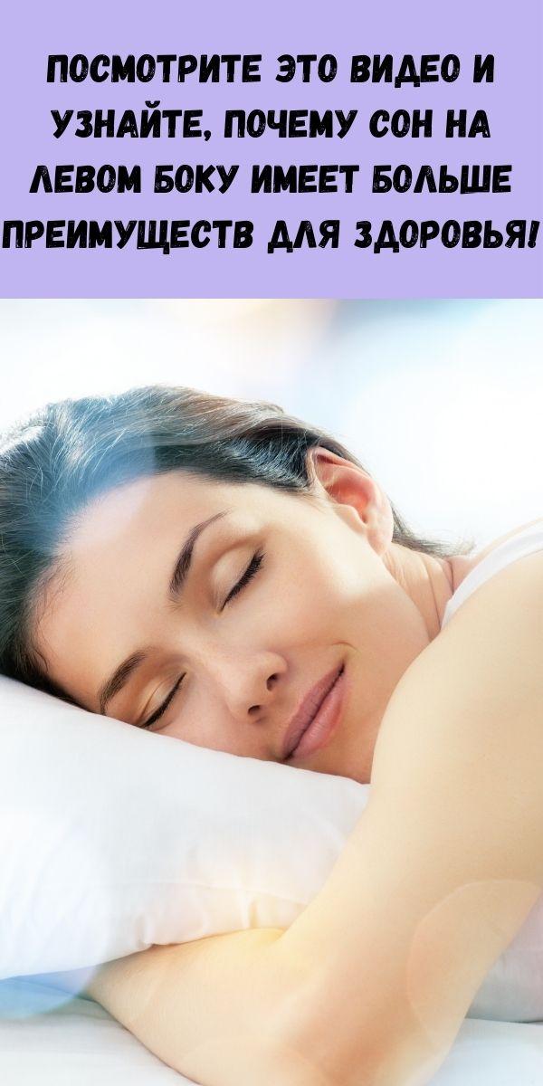 Посмотрите это видео и узнайте, почему сон на левом боку имеет больше преимуществ для здоровья!