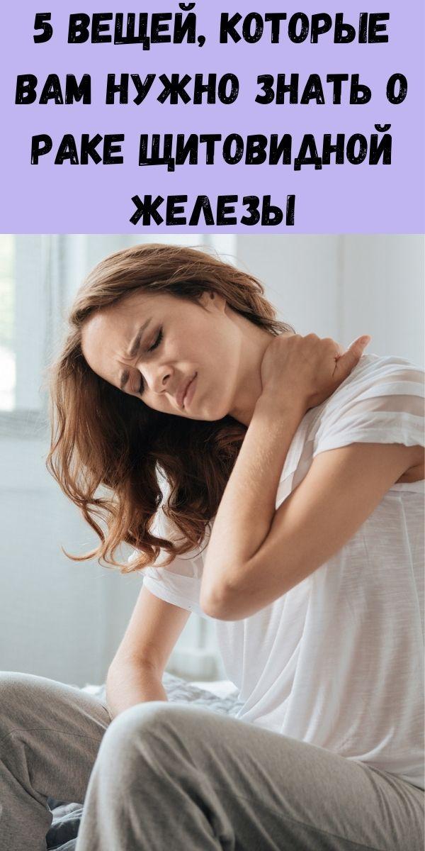 5 вещей, которые вам нужно знать о раке щитовидной железы