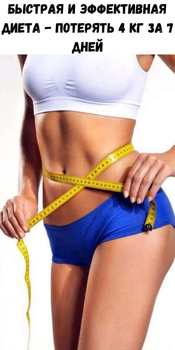 Быстрая и эффективная диета - потерять 4 кг за 7 дней
