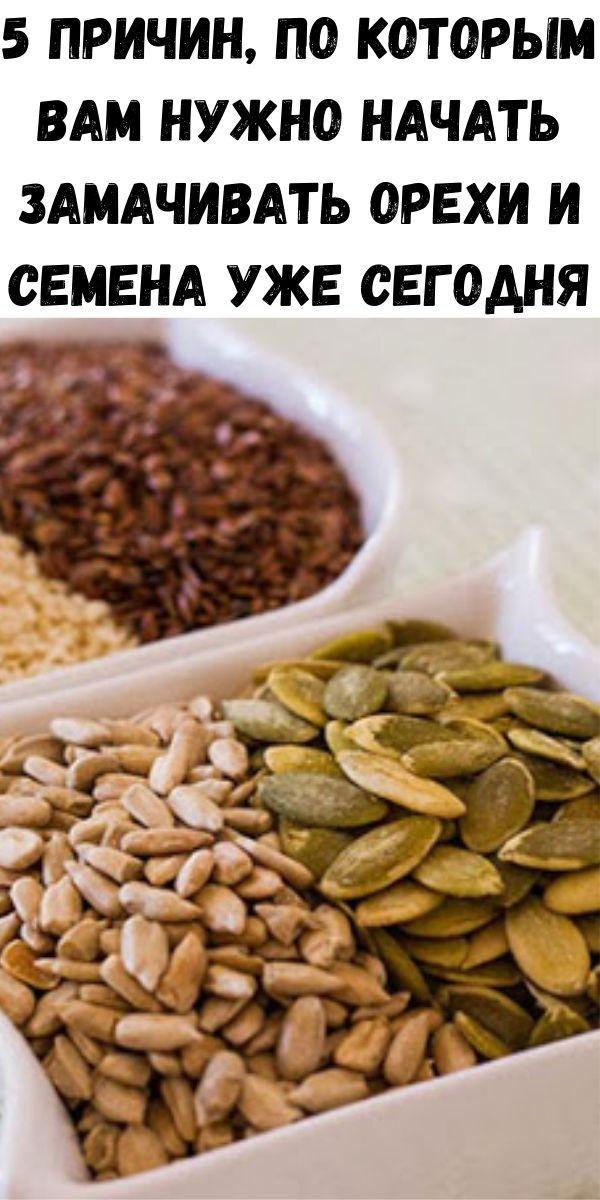 5 причин, по которым вам нужно начать замачивать орехи и семена уже сегодня