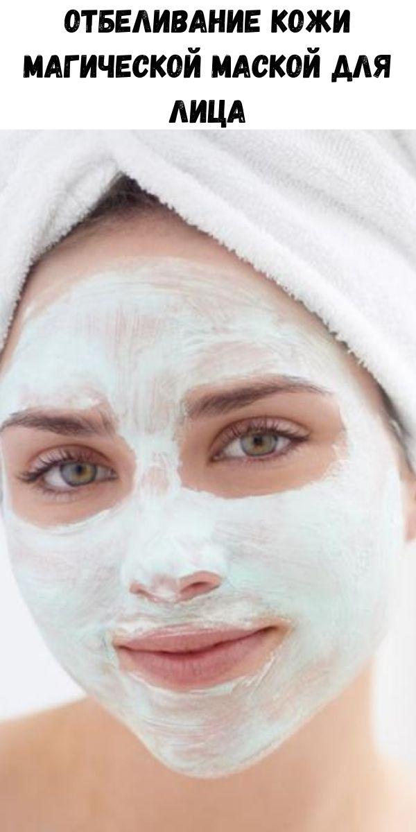 Отбеливание кожи магической маской для лица