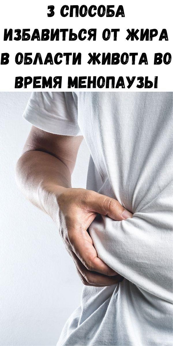 3 способа избавиться от жира в области живота во время менопаузы